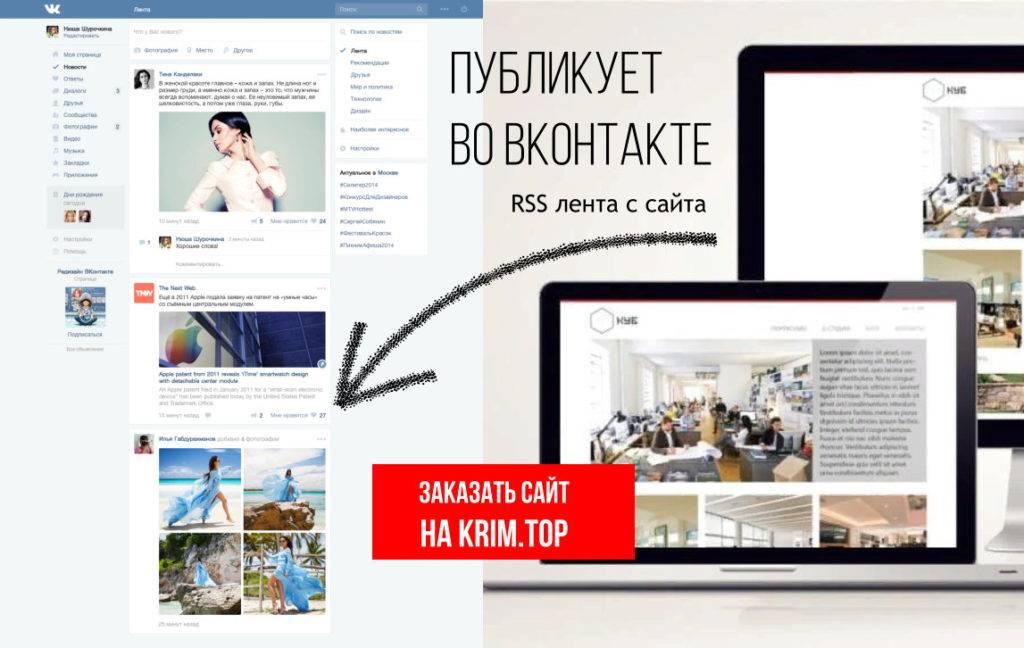 Публикация с сайта во Вконтакте, это Инстасайт