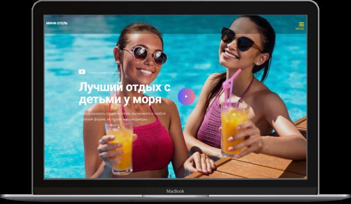 Сайт отеля в Крыму